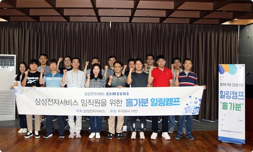 삼성전자서비스, 임직원 마음건강을 위한 '힐링캠프' 운영