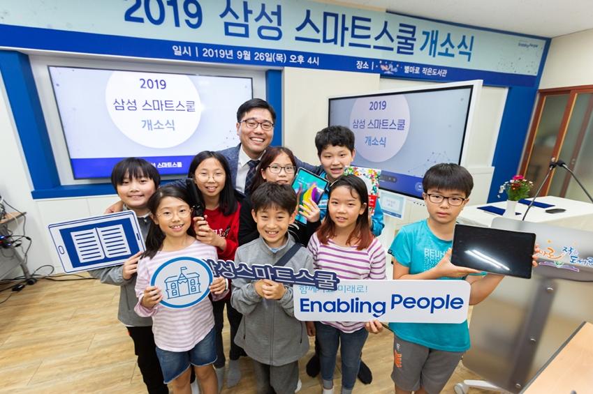 ▲ 26일 강원도 영월군에 위치한 '별마로 작은 도서관'에서 열린 '삼성 스마트스쿨' 개소식에 참석한 학생들과 도서관 관장이 기념 사진을 촬영하고 있다.
