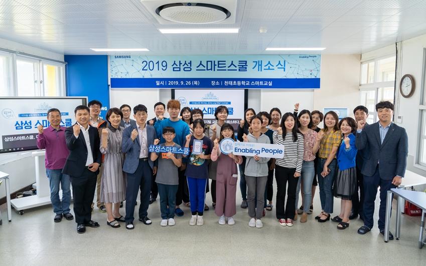 26일 전라남도 '천태초등학교'에서 열린 '삼성 스마트스쿨' 개소식에 참석한 학생들과 학부모, 화순교육지원청, 학교 관계자들이 기념 사진을 촬영하고 있다.
