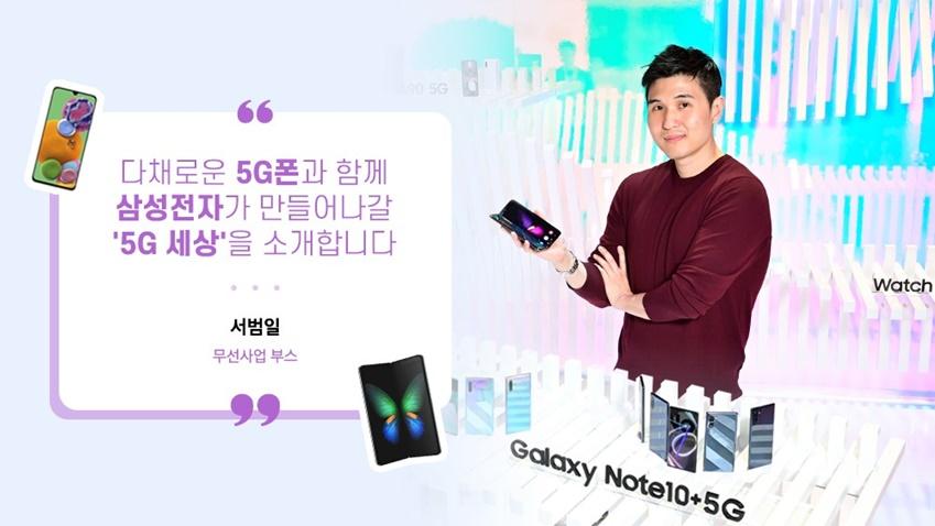 다채로운 5G 폰과 함께 삼성전자가 만들어나갈 '5G 세상'을 소개합니다 서범일 무선사업 부스