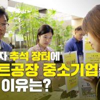 [뉴스CAFE] 삼성전자 추석 장터에 스마트공장 중소기업들이 등장?!