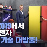 [뉴스CAFE] IFA 2019에서 삼성전자 혁신 기술 대방출!