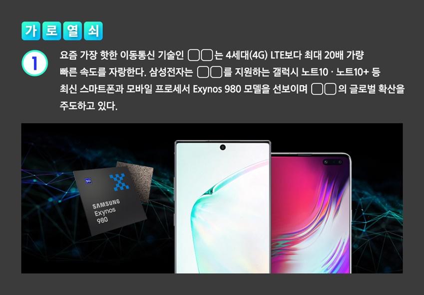 삼성전자는 ㅁㅁ를 지원하는 갤럭시 노트 10·노트10+ 등  최신 스마트폰과 모바일 프로세서 Exynos 980 모델을 선보이며   ㅁㅁ의 글로벌 확산을 주도하고 있다.