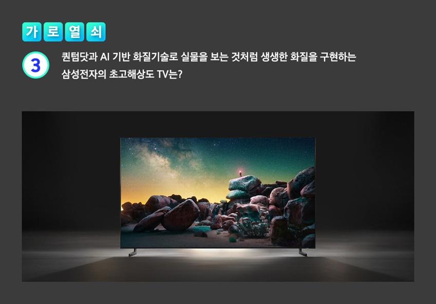 퀀텀닷과 AI 기반 화질기술로 실물을 보는 것처럼 생생한 화질을 구현하는  삼성전자의 초고해상도 TV는?