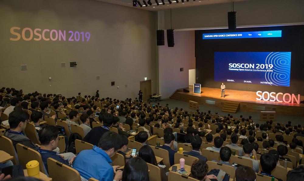 '삼성 오픈소스 콘퍼런스' 전경