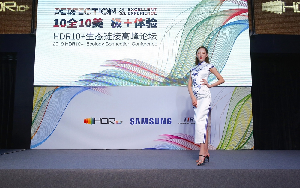 삼성전자가 24일(현지 시간) 중국 베이징에서 HDR10+ 세미나를 개최하고 여러 중국 업체들과 함께 HDR10+ 기술 확산에 나선다. 삼성전자 모델이 포즈를 취하고 있다.