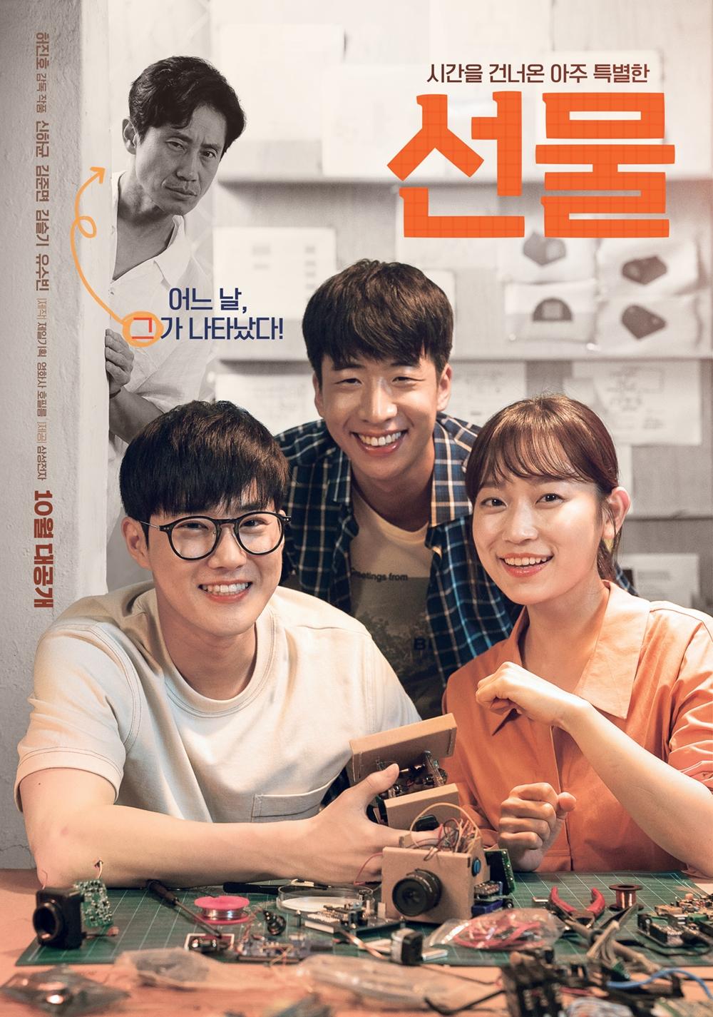 청년들의 창업 이야기를 담은 단편 영화 '선물' 포스터