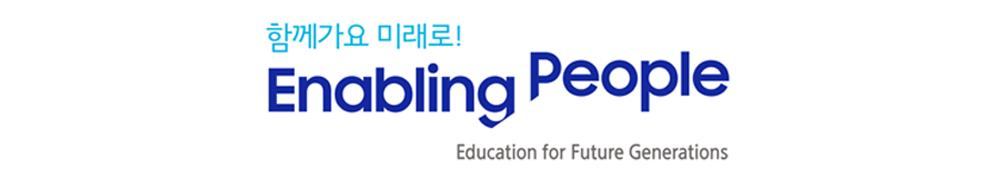 함께가요 미래로! Enabling People Education for Future Generations