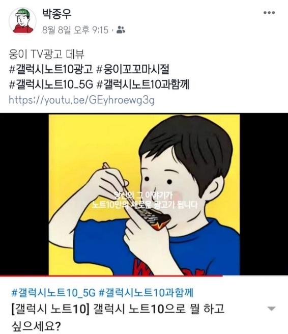 ▲ 갤럭시 노트10 유튜브 티저 광고에 나온 박종우 씨의 그림