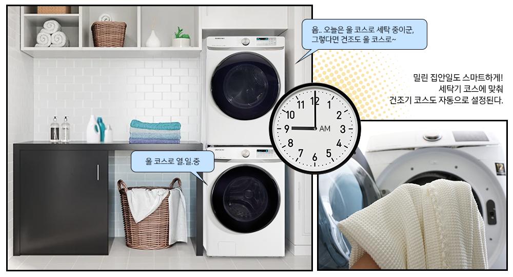 밀린 집안일도 스마트하게! 세탁기 코스에 맞춰 건조기 코스도 자동으로 설정된다. 울 코스로 열.일.중 음.. 오늘은 울 코스로 세탁 중이군. 그렇다면 건조도 울 코스로~