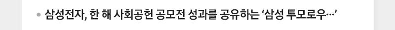 삼성전자, 한 해 사회공헌 공모전 성과를 공유하는 '삼성 투모로우 스토리' 개최