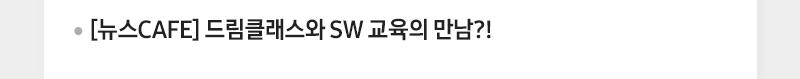 [뉴스CAFE] 드림클래스와 SW 교육의 만남?!
