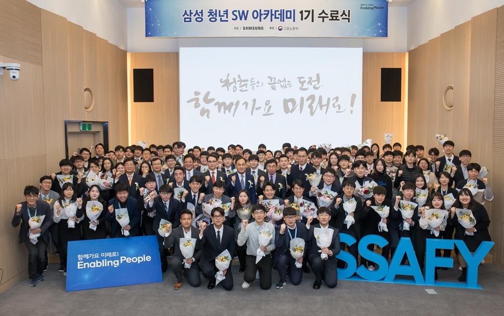 18일 서울 멀티캠퍼스 교육센터에서 열린 삼성 청년 소프트웨어 아카데미 1기 수료식에 참석한 고용노동부 나영돈 고용정책실장, 삼성전자 노희찬 사장 등 주요 관계자들과 교육생들이 기념사진을 찍고 있다.