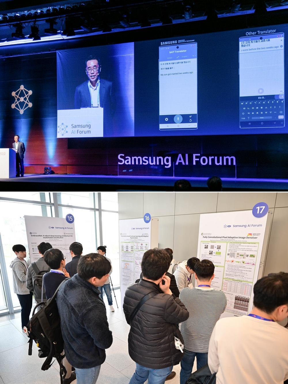 ▲ 삼성전자 종합기술원 황성우 부사장이 '온 디바이스(On-Device AI) 통역 기술'을 시연하고 있다 (위 사진) 참가자들이 전시된 포스터들을 둘러보고 있다 (아래 사진)