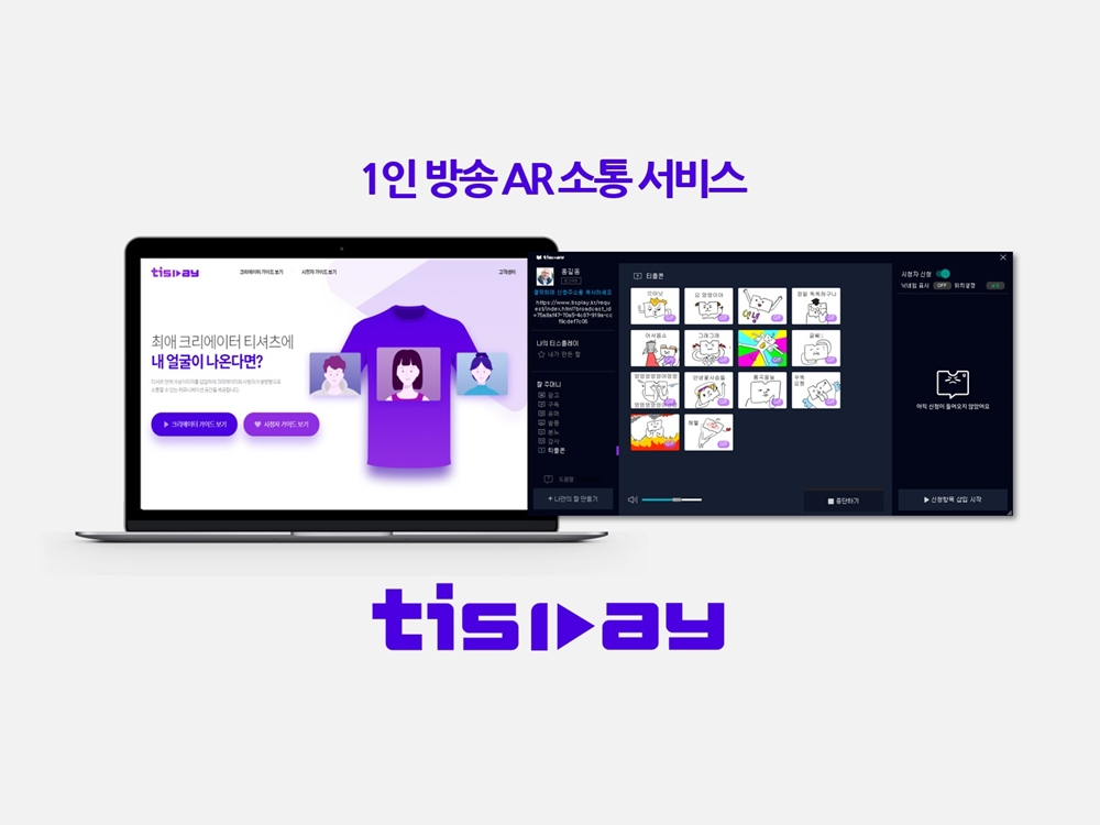 '트리니들'이 개발한 1인 방송 AR 소통 서비스 '티스플레이'