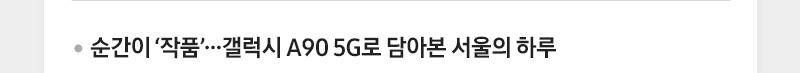 순간이 '작품'…갤럭시 A90 5G로 담아본 서울의 하루