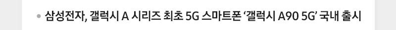 삼성전자, 갤럭시 A 시리즈 최초 5G 스마트폰 '갤럭시 A90 5G' 국내 출시