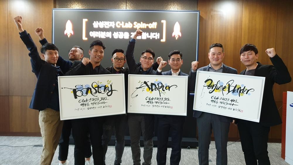 삼성전자 C랩을 통해 창업에 나서는 과제 참여 임직원들이 화이팅을 외치고 있다.
