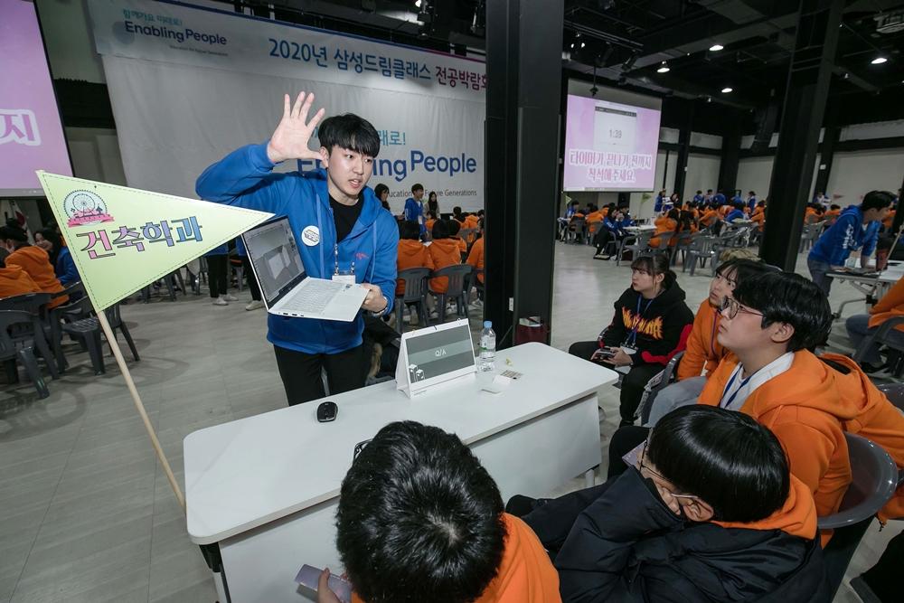 지난 10일 경기도 안산시 한양대학교 ERICA캠퍼스에서 '2020 삼성 드림클래스 겨울캠프'에 참가한 중학생들이 대학 전공 박람회에 참가해 본인이 희망하는 전공에 대해 듣고 있다.