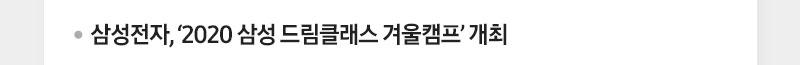 삼성전자, '2020 삼성 드림클래스 겨울캠프' 개최