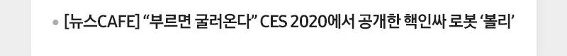 """[뉴스CAFE] """"부르면 굴러온다"""" CES 2020에서 공개한 핵인싸 로봇 '볼리'"""