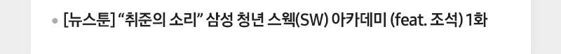"""[뉴스툰] """"취준의 소리"""" 삼성 청년 스웩(SW) 아카데미 (feat. 조석) 1화"""