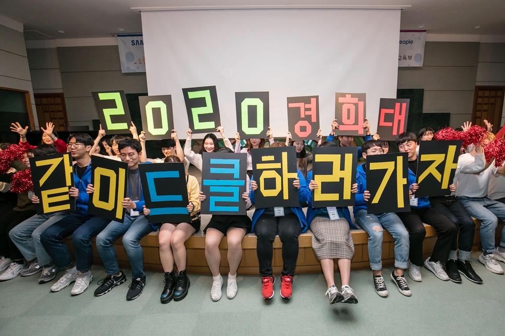 '삼성 드림클래스' 대학생 멘토들이 3일 경희대학교 국제캠퍼스에서 '2020 삼성 드림클래스 겨울캠프'에 참가한 중학생들을 위해 축하공연을 하고 있다.