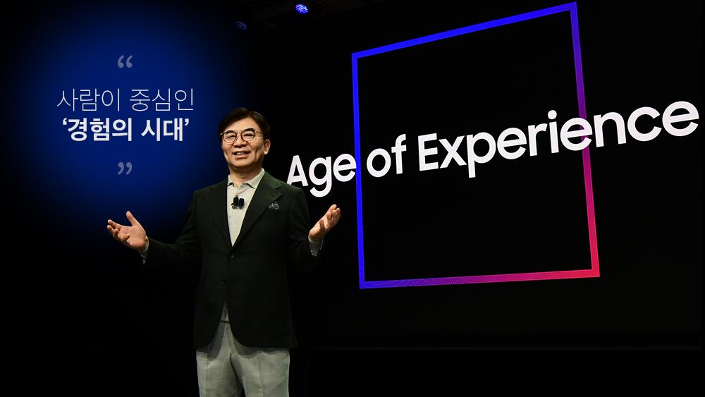 """""""사람이 중심인 '경험의 시대'"""" Age Of Experience"""