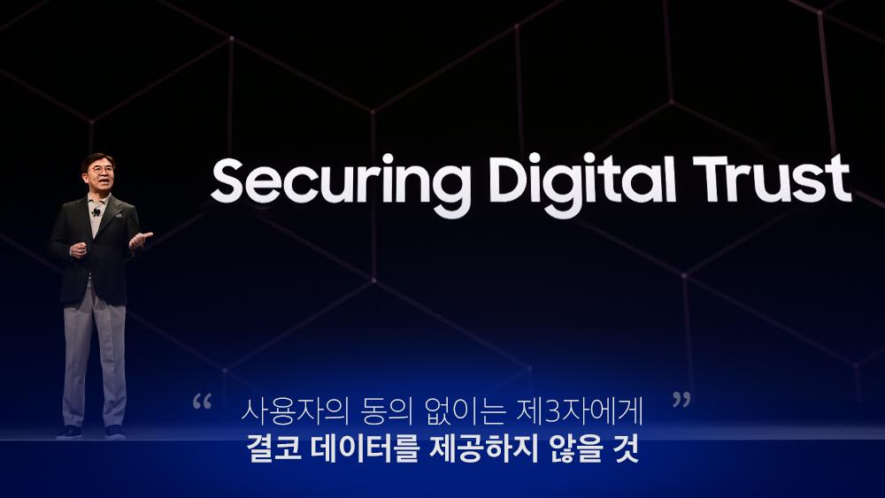 """""""사용자의 동의 없이는 제3자에게 결코 데이터를 제공하지 않을 것"""" Securing Digital Trust"""