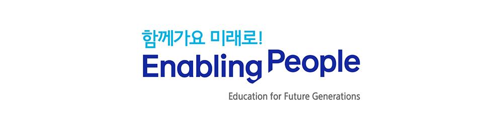 함께가요 미래로! Enabling People Education for Future Generations