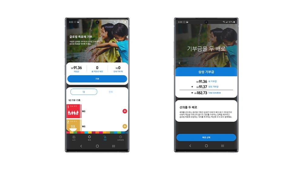 사용자가 기부한 만큼 삼성도 동참, '매칭 펀드'