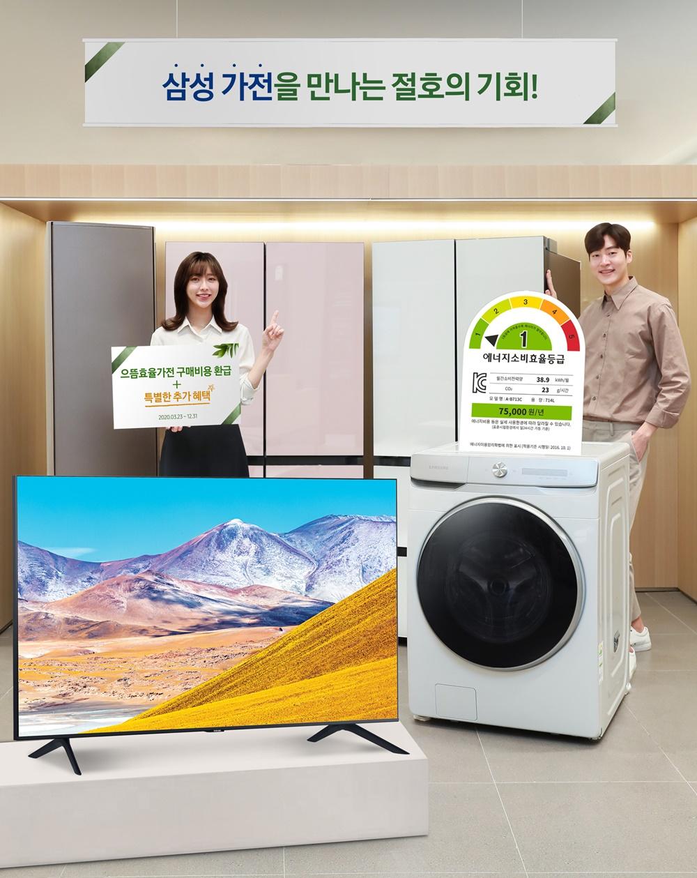 삼성 가전을 만나는 절호의 기회 으뜸효율가전 구매비용 환금 + 특별한 추가 혜택 2020.03.23~12.31 에너지소비효율등급 1