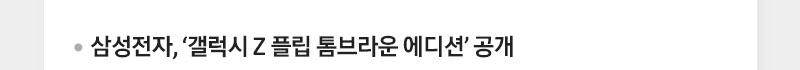 삼성전자, '갤럭시 Z 플립 톰브라운 에디션' 공개