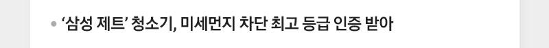'삼성 제트' 청소기, 미세먼지 차단 최고 등급 인증 받아