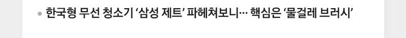 한국형 무선 청소기 '삼성 제트' 파헤쳐보니… 핵심은 '물걸레 브러시'