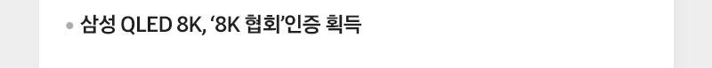 삼성 QLED 8K, '8K 협회'인증 획득
