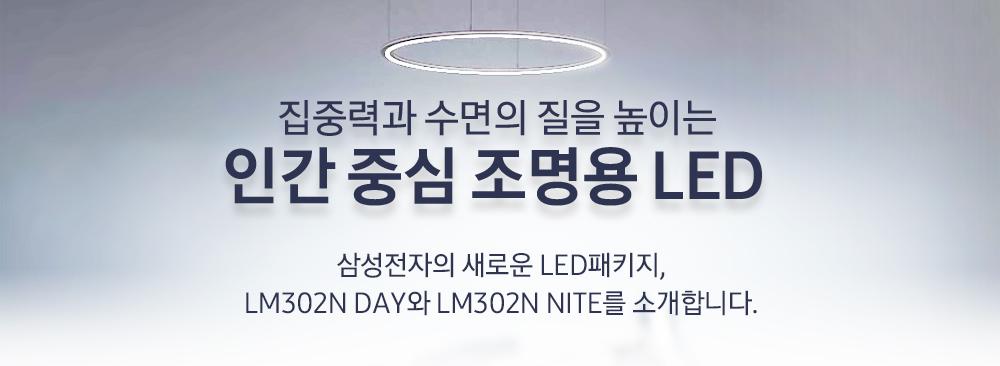 집중력과 수면의 질을 높이는 인간 중심 조명용 LED 삼성전자의 새로운 LED패키지,   LM302N DAY와 LM302N NITE를 소개합니다.