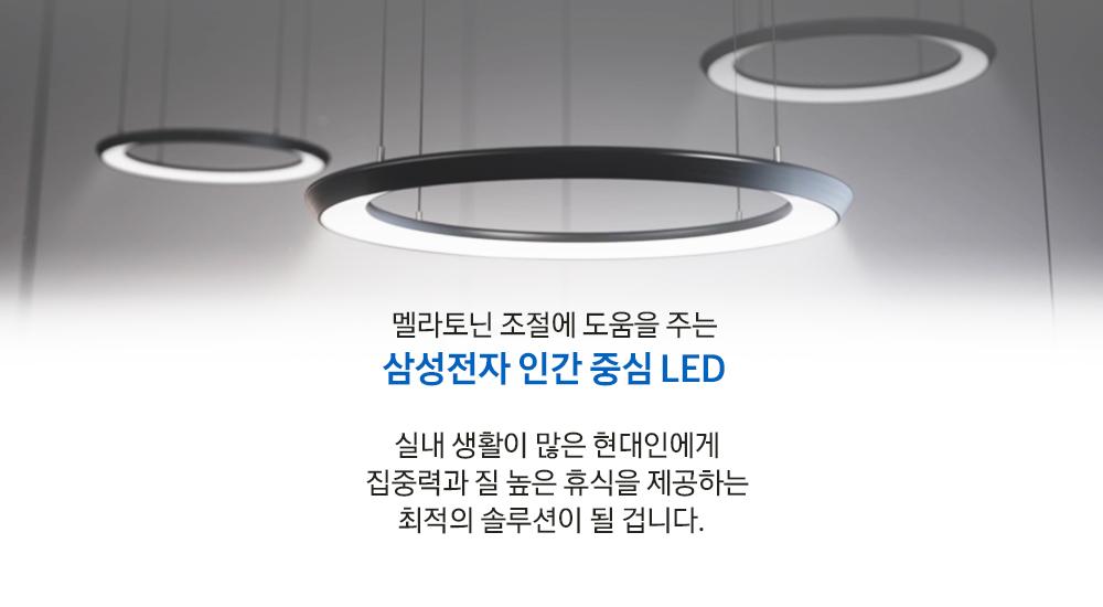 멜라토닌 조절에 도움을 주는 삼성전자 인간 중심 LED 실내 생활이 많은 현대인에게 집중력과 질 높은 휴식을 제공하는 최적의 솔루션이 될겁니다.