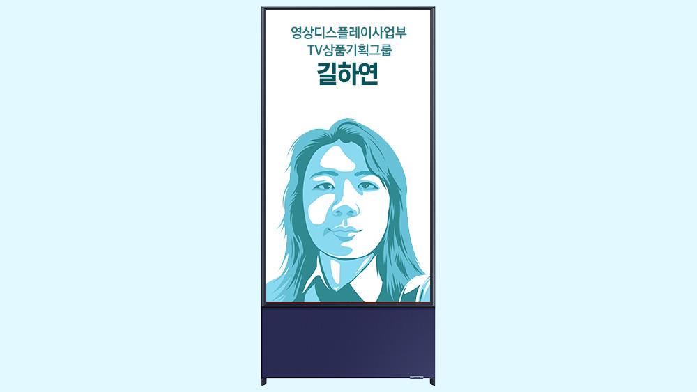 영상디스플레이사업부 TV상품기획그룹 길하연
