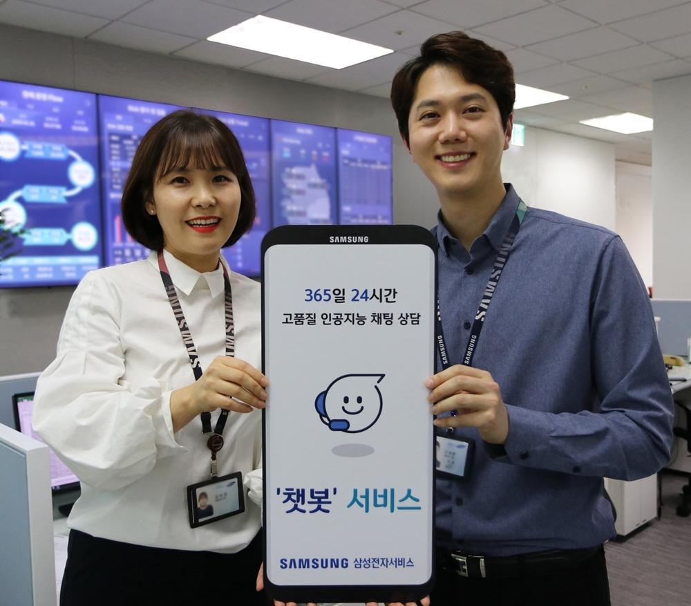 [사진] 삼성전자서비스 임직원이 챗봇 서비스를 소개하고 있는 모습