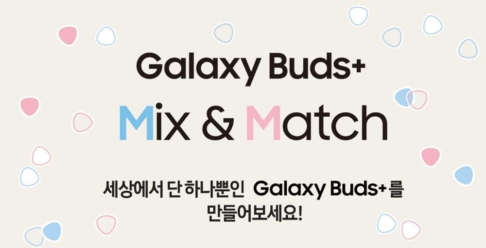 Galaxy Buds+ Mix&match 세상에서 단 하나뿐인 Galaxy Buds+를 만들어보세요!
