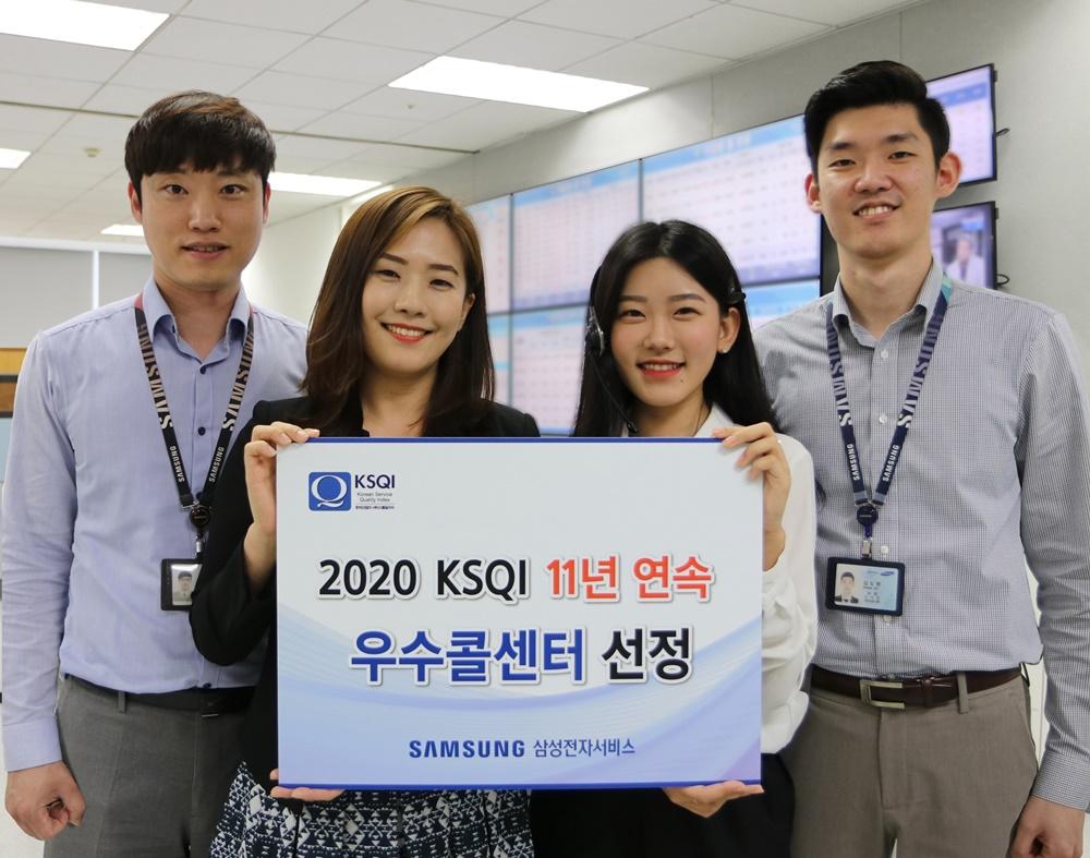 삼성전자서비스 임직원의 KSQI 콜센터 부문 11년 연속 우수콜센터 선정 기념 촬영