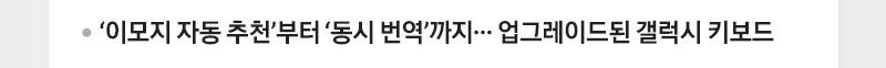 '이모지 자동 추천'부터 '동시 번역'까지… 업그레이드된 갤럭시 키보드