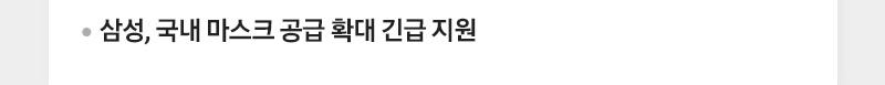 삼성, 국내 마스크 공급 확대 긴급 지원