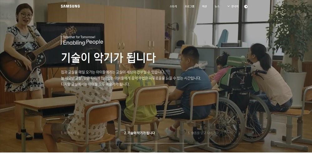 ▲새로운 웹사이트의 첫 화면. 짤막한 영상과 텍스트로 구성되어 있다.