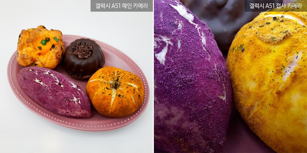 ▲ 초콜릿, 고구마, 단호박 등 다양한 맛의 빵을 한데 모아놓으니 조화롭다.