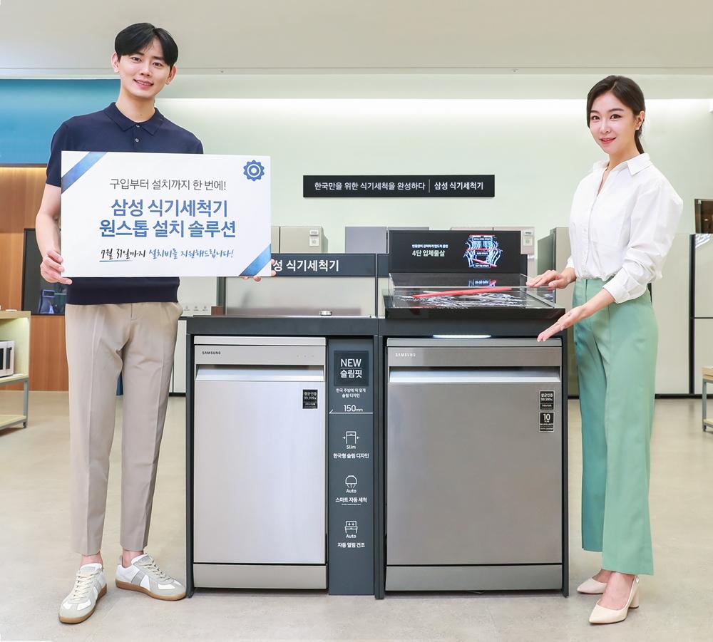 한국만을 위한 식기세척을 완성하다 삼성 식기세척기 구입부터 설치까지 한번에! 삼성 식기세척기 원스톱 설치 솔루션 7월 31일까지 설치비를 지원해드립니다!