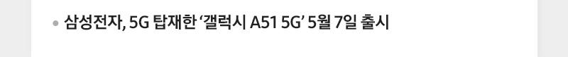 삼성전자, 5G 탑재한 '갤럭시 A51 5G' 5월 7일 출시