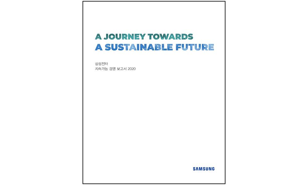 삼성전자 지속가능경영보고서 2020 표지