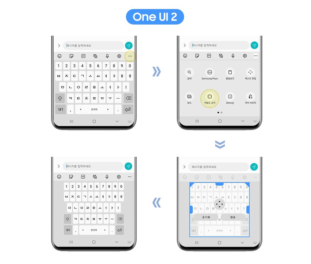 키보드 역시 동일한 UI 원칙을 적용해, 텍스트를 입력할 때 손가락이 키보드 영역을 벗어나지 않고도 다른 작업을 이어서 할 수 있도록 했다.